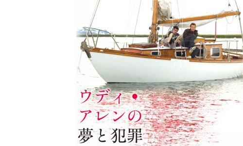 ウディ・アレンの夢と犯罪.jpg