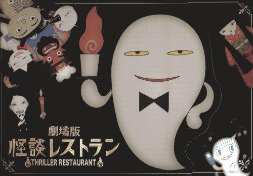 怪談レストラン076.jpg